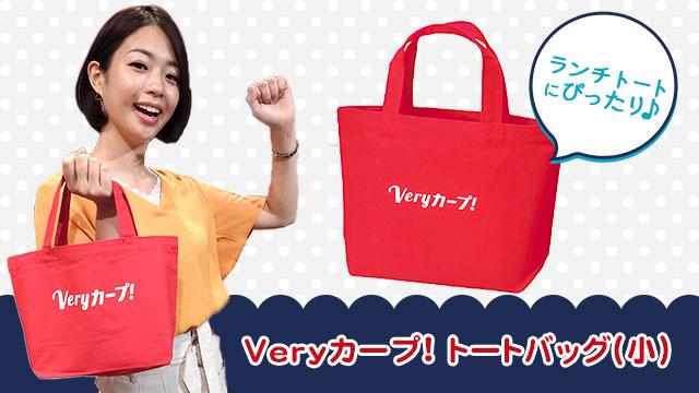 Veryカープ!トートバッグ(小)