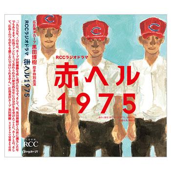 RCC Web Shop / RCCラジオドラマ 赤ヘル1975