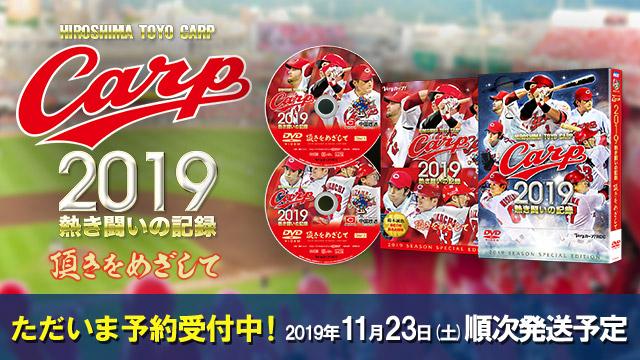 CARP 2019熱き闘いの記録 〜頂きをめざして〜