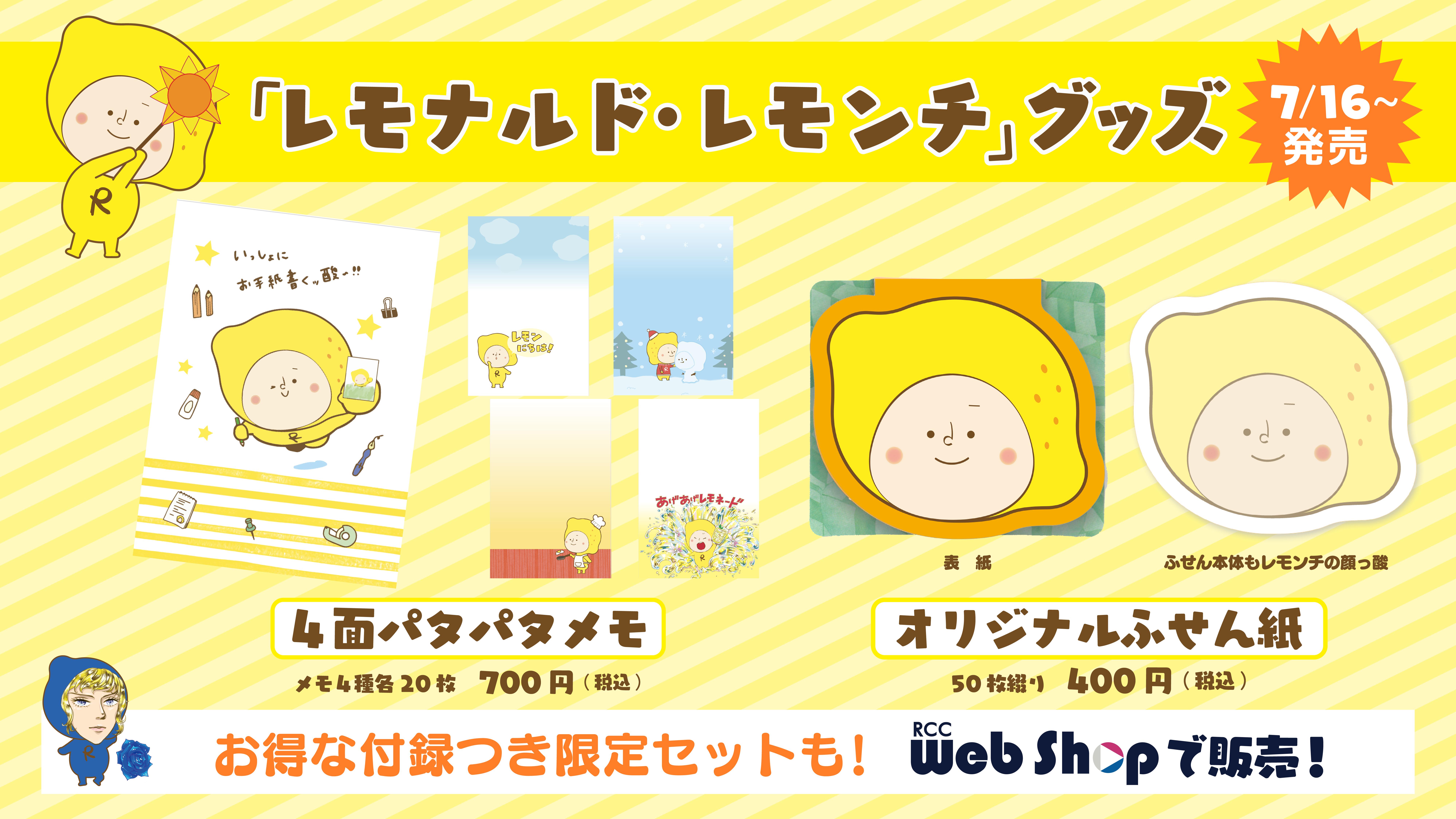 「レモナルド・レモンチ」グッズ 発売!